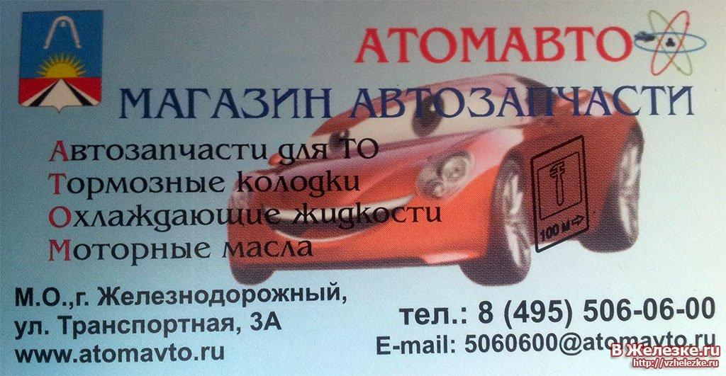 03bd49ae759fc Продажа автозапчастей в Железнодорожном