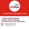 Sunmar - ТурАгентство выгодных туров