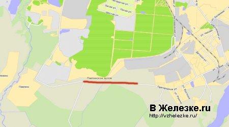 В ноябре открывается Павлинское шоссе в Железнодорожном