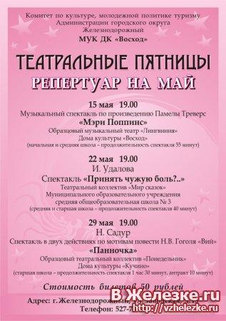 Татральные пятницы в Восходе - репертуар на май 2009