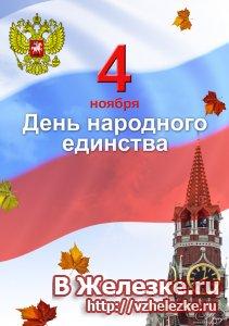 Поздравление с Днем народного единства (Е.И. Жирков)