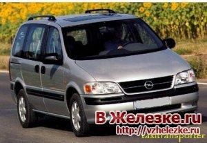 Частный водитель с минивэном и л/а : трансферы, межгород, детское такси