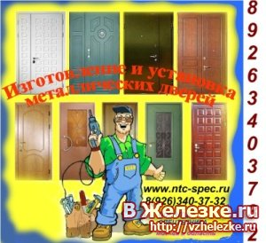 Стальные двери, решетки и гаражные ворота