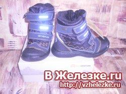 ботинки для мальчика 31р.