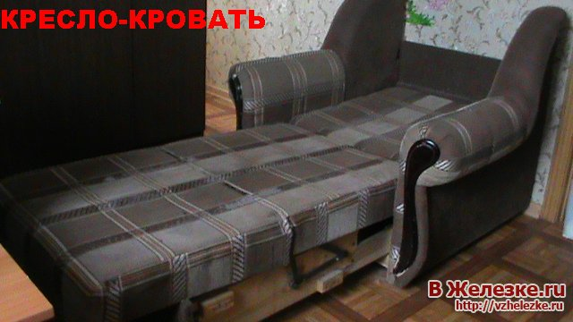 Кресло Диван Недорого Москва