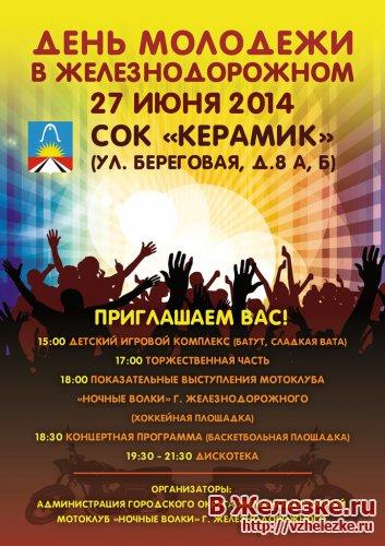 День молодежи 2014 в Железнодорожном