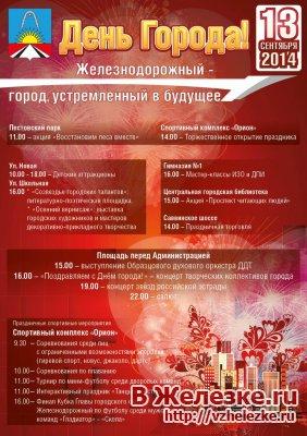 Афиша для города Железнодорожный 2014