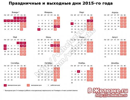 Праздничные и выходные дни 2015 года