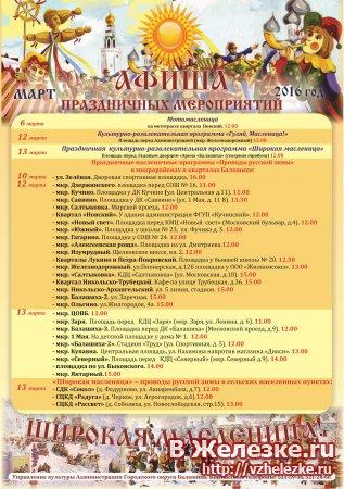 Афиша праздничных мероприятий на Широкую Масленицу 2016 в Железнодорожном и Балашихе