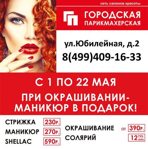 """Акция от салона красоты """"Городская Парикмахерская"""""""