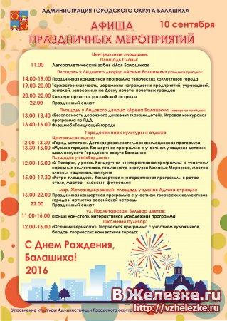 День города Балашиха/Железнодорожный 2016 афиша