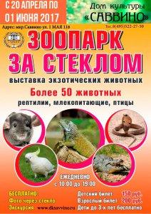 Московская выставка экзотических животных в Железнодорожном