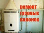 Подключение и ремонт ГАЗОВЫХ КОЛОНОК(пайка теплообменника,радиатора), стиральных и посудомоечных машин, газовых и электрических плит, водяные фильтры