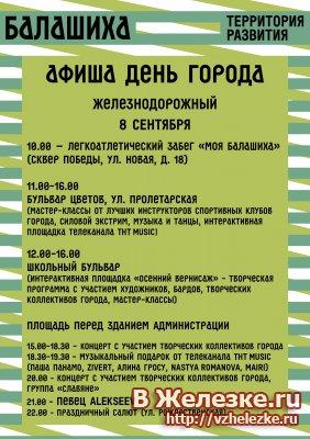 День города 2018 в Железнодорожном и Балашихе