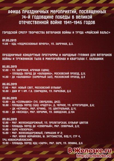 Афиша мероприятий на 9 мая 2019