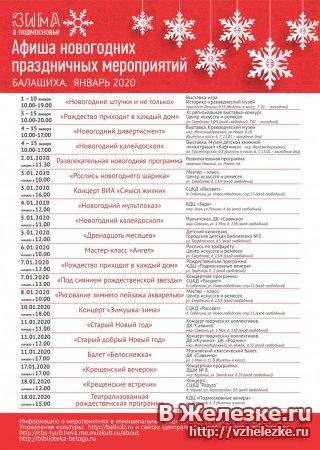 Афиша новогодних мероприятий в Железнодорожном и Балашихе