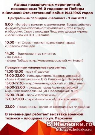 Афиша мероприятий на День Победы 2021